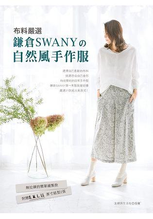 布料嚴選‧鎌倉SWANY的自然風手作服