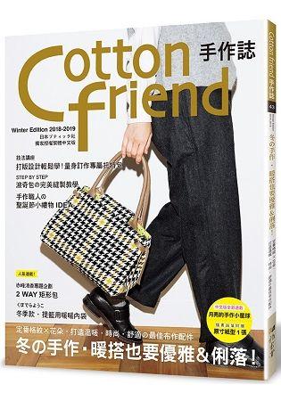 Cottonfriend手作誌43