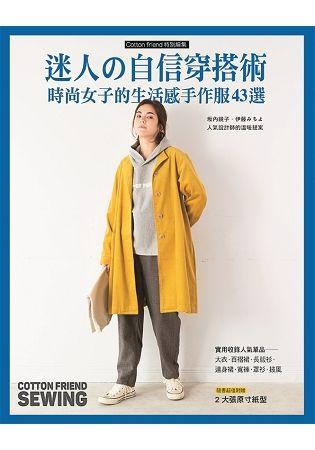 Cotton friend sewing迷人の自信穿搭術:時尚女子的生活感手作服43選