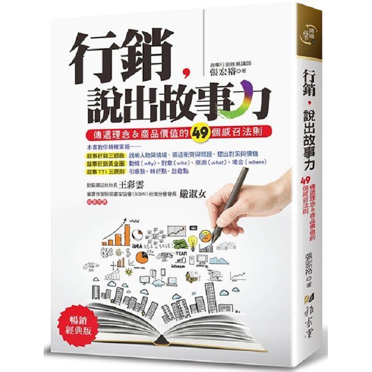 行銷,說出故事力:傳遞理念&商品價值的49個感召法則(暢銷經典版)