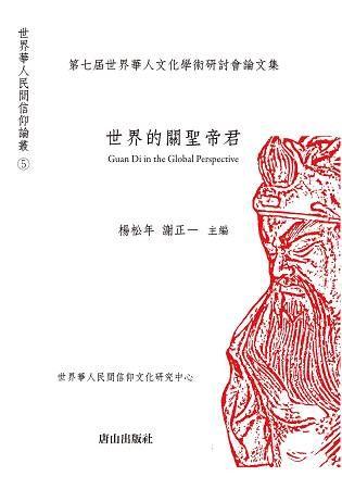 世界的關聖帝君:第七屆世界華人文化學術研討會論文集