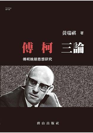 傅柯三論: 傅柯晚期思想研究