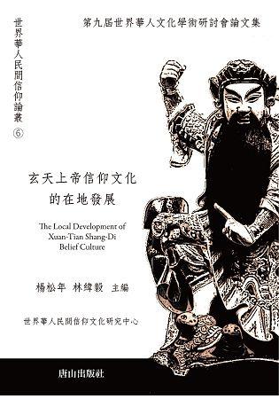 玄天上帝信仰文化的在地發展:第九屆世界華人文化學術研討會論文集