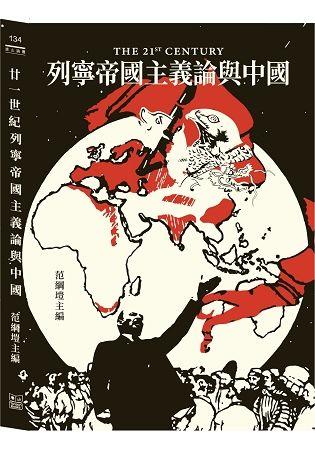 廿一世紀列寧帝國主義論與中國