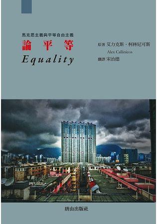 論平等:馬克思主義與平等自由主義