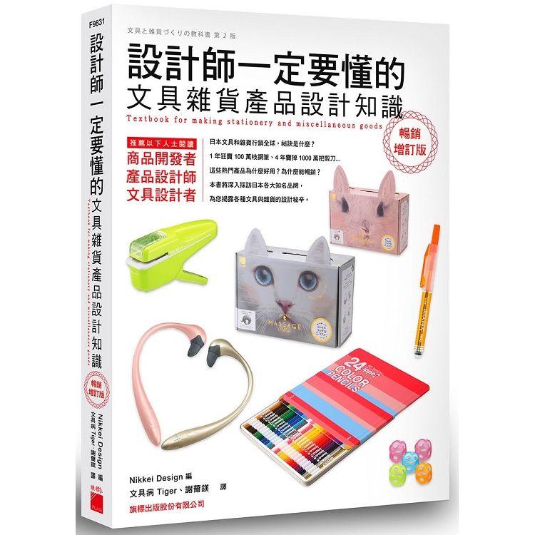 設計師一定要懂的文具雜貨產品設計知識 (暢銷增訂版)