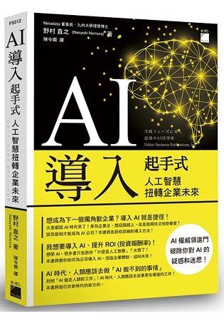 AI 導入起手式: 人工智慧扭轉企業未來