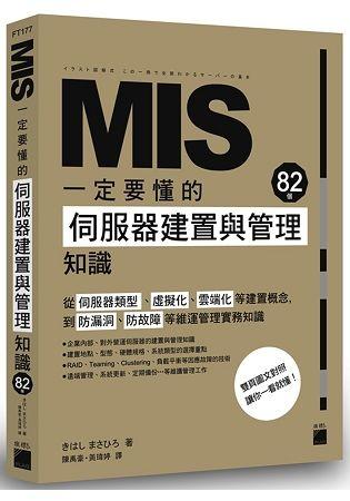 MIS一定要懂的82個伺服器建置與管理知識