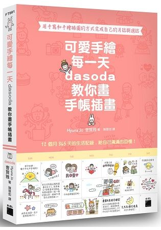 可愛手繪每一天:dasoda 教你畫手帳插畫
