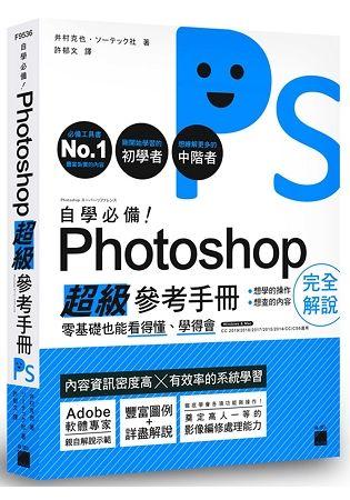 自學必備! Photoshop超級參考手冊: 零基礎也能看得懂、學得會