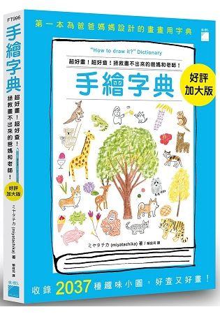 手繪字典: 超好畫! 超好查! 拯救畫不出來的爸媽和老師! 好評加大版