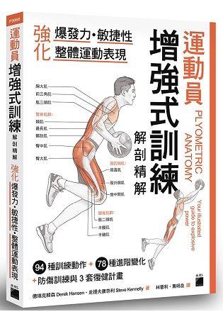運動員增強式訓練解剖精解: 強化爆發力、敏捷性、整體運動表現