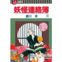 妖怪連絡簿 (14)