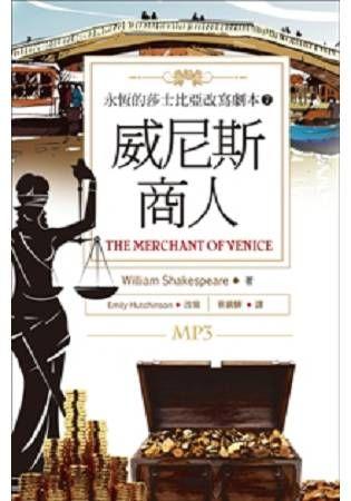 威尼斯商人 The Merchant of Venice:永恆的莎士比亞改寫劇本(7)(25K彩色+1MP3)