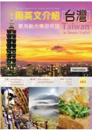 用英文介紹台灣:實用觀光導遊英語 【彩圖三版】(25K軟皮精裝+別冊+1MP3)