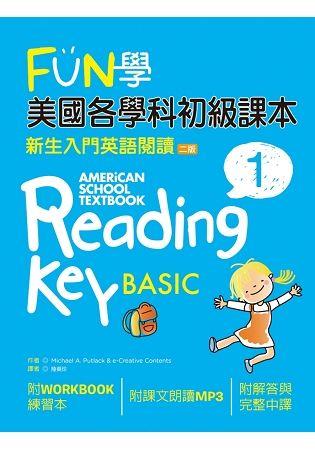 FUN學美國各學科初級課本:新生入門英語閱讀 1「二版」(菊8K + 1MP3 + Workbook練習本)