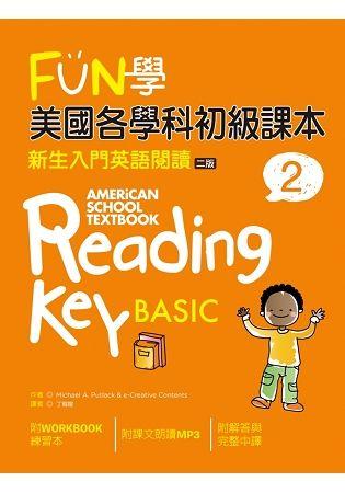 FUN學美國各學科初級課本:新生入門英語閱讀 2「二版」(菊8K + 1MP3 + WORKBOOK練習本)