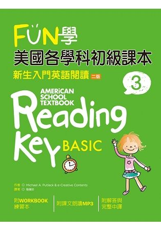 FUN學美國各學科初級課本:新生入門英語閱讀 3<二版>(菊8K + 1MP3 + WORKBOOK練習本)