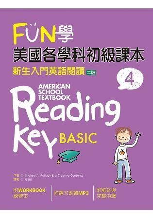 FUN學美國各學科初級課本:新生入門英語閱讀 4<二版>(菊8K + 1MP3 + WORKBOOK練習本)
