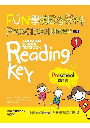 FUN學美國各學科 Preschool 閱讀課本 1:動詞篇<二版>(菊8K + 1MP3 + WORKBOOK練習本)