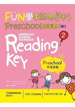 FUN學美國各學科 Preschool 閱讀課本 2:形容詞篇<二版>(菊8K + 1MP3 + WORKBOOK練習本)