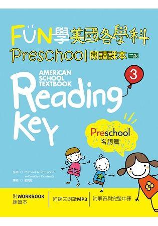 FUN學美國各學科 Preschool 閱讀課本 3:名詞篇<二版>(菊8K + 1MP3 + WORKBOOK練習本)