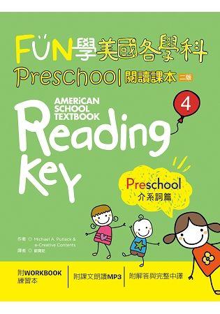 FUN學美國各學科Preschool閱讀課本4:介系詞篇【二版】(菊8K + 1MP3 + WORKBOOK練習本)