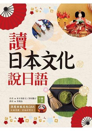 讀日本文化說日語 (彩圖2版/附MP3)