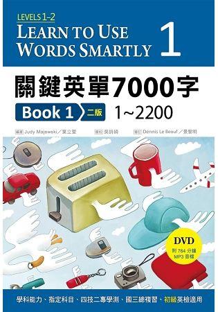 關鍵英單7000字Book 1:1~2200 【二版】