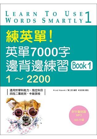 練英單!英單7000字邊背邊練習(Book 1):1~2200(20K+1MP3)