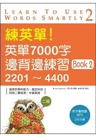 練英單!英單7000字邊背邊練習Book 2:2201~4400【二版】(20K+1MP3)