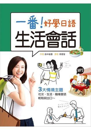 一番!好學日語生活會話(25K+1MP3)