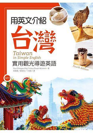 用英文介紹台灣:實用觀光導遊英語(彩圖四版)(16K +解答別冊+1MP3)