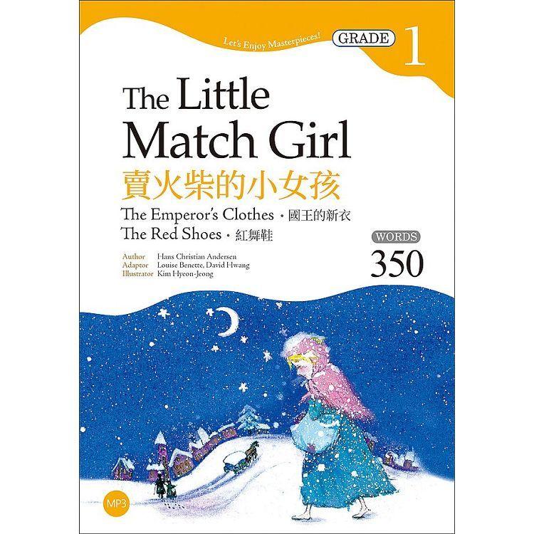 賣火柴的小女孩The Little Match Girl:國王的新衣、紅舞鞋【Grade 1經典文學讀本】(25K+1MP3二版)