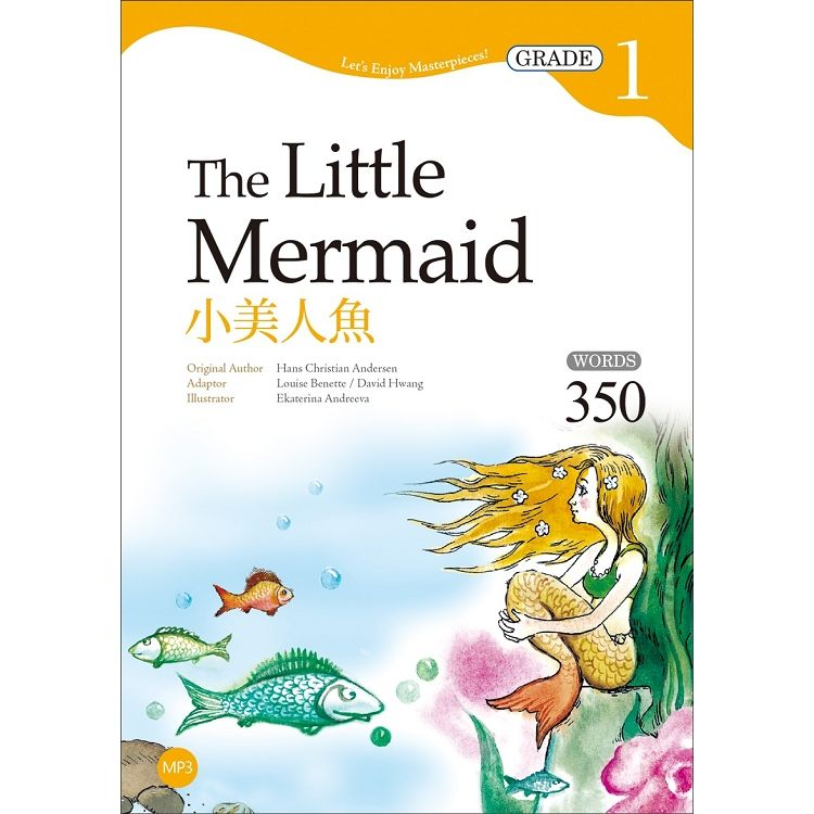 小美人魚The Little Mermaid(Grade 1經典文學讀本)二版(25K+1MP3)