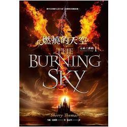 元素三部曲1-燃燒的天空 (電子書)