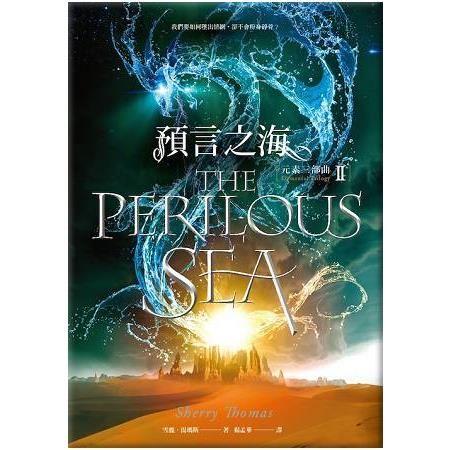 元素三部曲2-預言之海 (電子書)