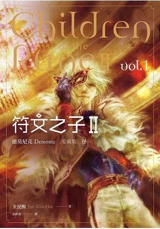 符文之子(II):德莫尼克(卷一)(愛藏版)