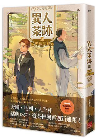 異人茶跡(3):艋舺租屋騷動