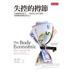 失控的撙節: 全球經濟衰退下, 一場訂決定人民生死的預算戰爭和政治角力!