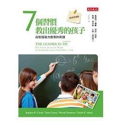 7個習慣教出優秀的孩子(教育現場篇):自我領導力教育的奇蹟