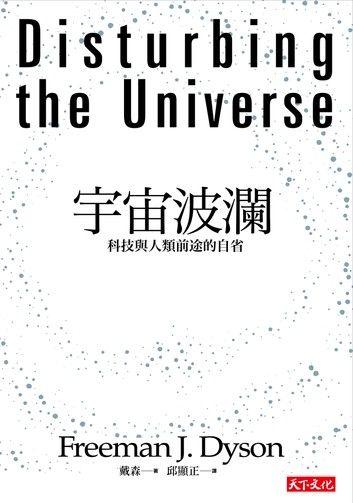 宇宙波瀾: 科技與人類前途的自省 (第3版)