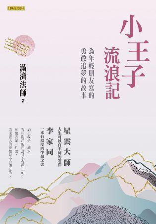 小王子流浪記:為年輕朋友寫的勇敢追夢的故事