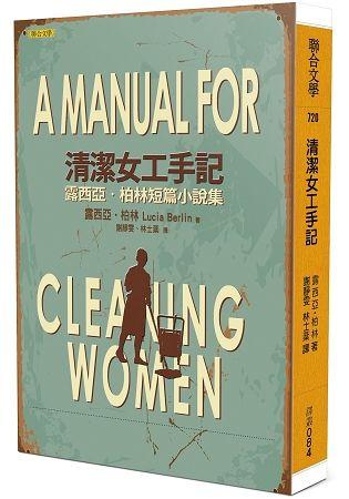 清潔女工手記:露西亞.柏林短篇小說集