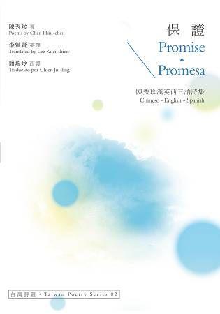 保證 Promise.Promesa:陳秀珍漢英西三語詩集