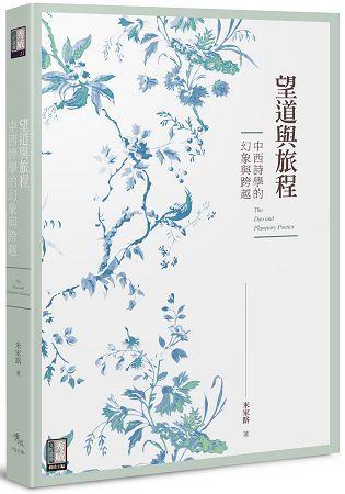 望道與旅程:中西詩學的幻象與跨越 (電子書)