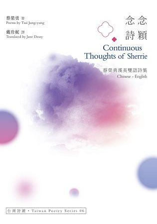 念念詩穎 Continuous Thoughts of Sherrie:蔡榮勇漢英雙語詩集