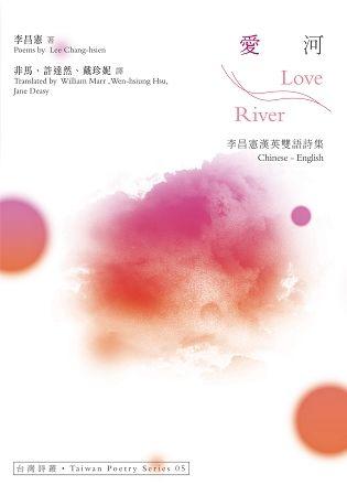愛河Love River:李昌憲漢英雙語詩集