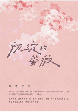 初綻的薔薇:懷鷹詩集