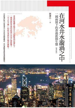 在河水井水漩渦之中 :一國兩制下的香港新聞生態【增訂版】